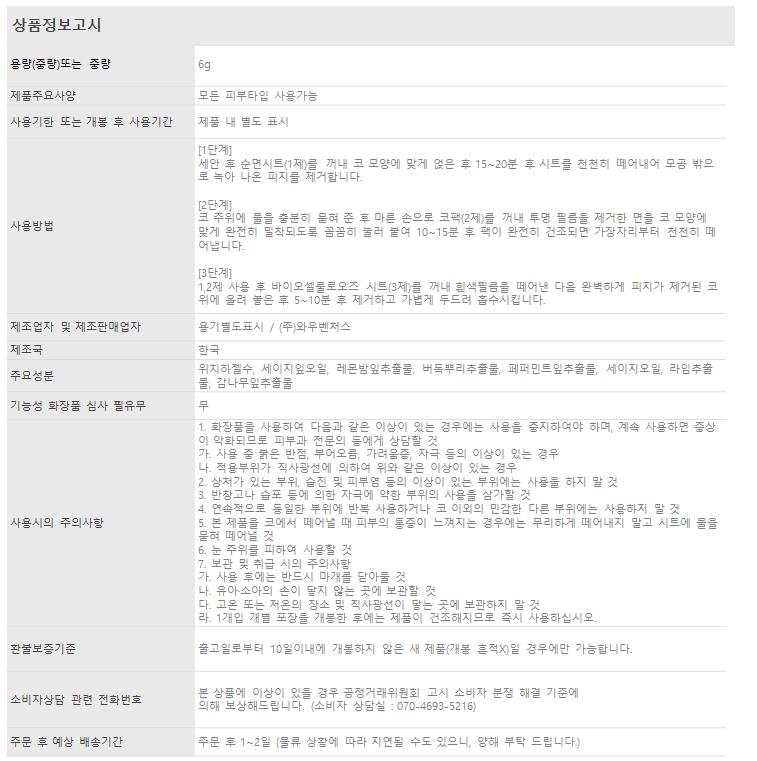 블랙킬3단코팩_상품정보고시_160427.png