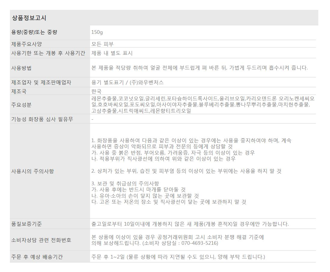 반전오일폼_상품정보고시_160427.JPG