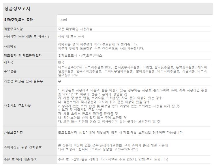티트리폭탄젤_상품정보고시_160427.png