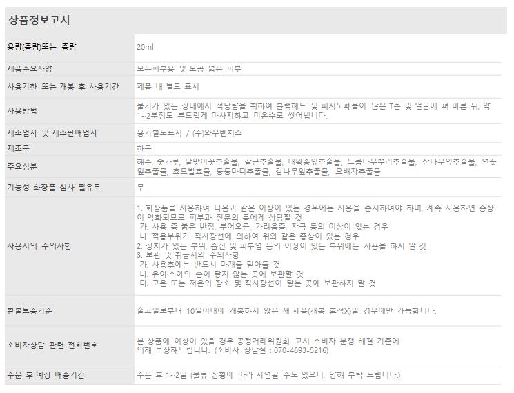 블랙킬스틱_상품정보고시_160427.png