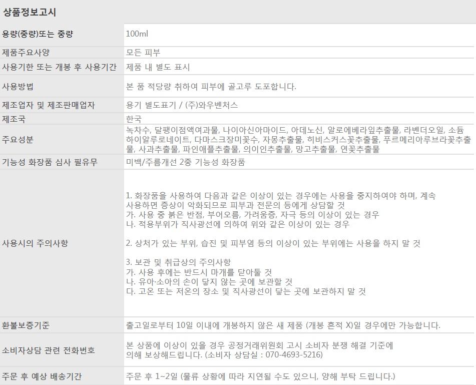 녹먹달토너_상품정보고시.jpg