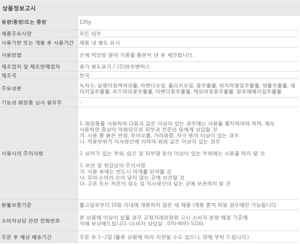 녹먹달클렌징폼_상품정보고시.jpg
