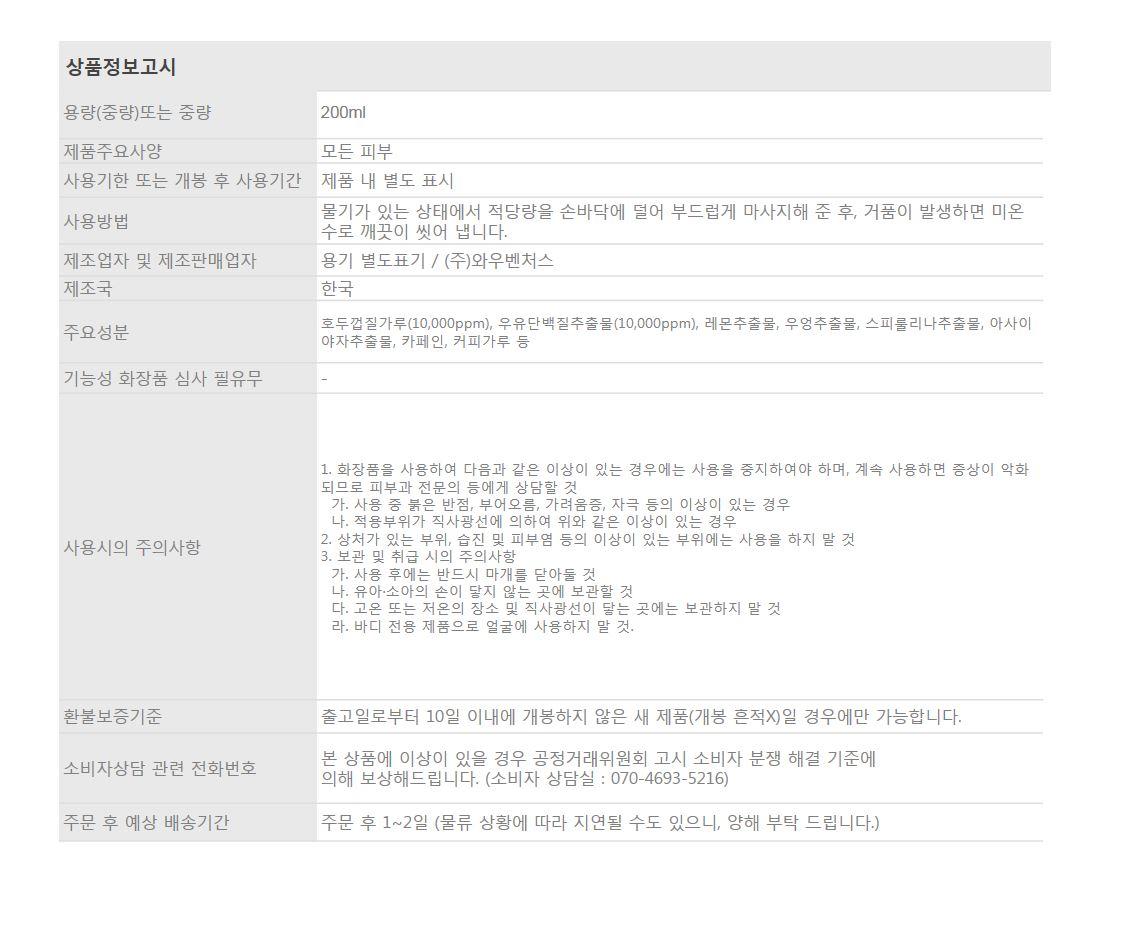 우유결스크럽_상품정보고시160826.JPG